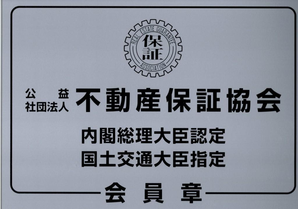 不動産保証協会