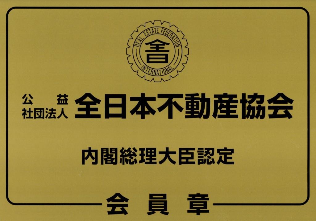 不動産協会